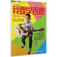 【二手旧书8成新】我要学吉他(小学生版 单书版)/刘传风华丛书 9787535493583