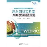 思科网络实验室路由、交换实验指南(仅适用PC阅读)(电子书)