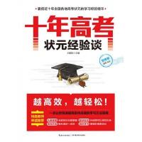 十年高考状元经验谈(效率卷)(电子书)