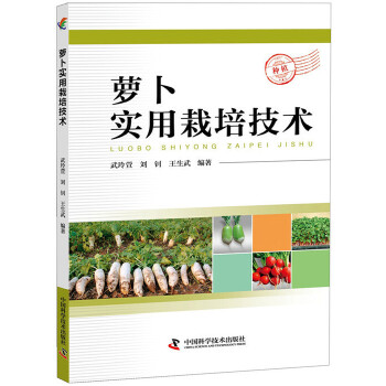 萝卜实用栽培技术