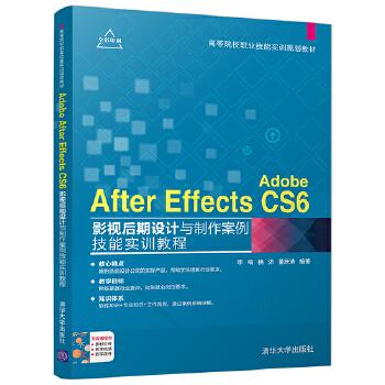 Adobe After Effects CS6影视后期设计与制作案例技能实训教程