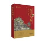 图说苏州(古代史)
