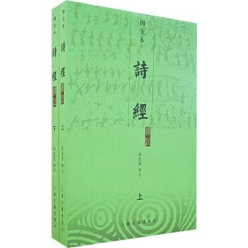 诗经(上下册) 上海古籍出版