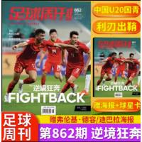 【2019年774期现货】足球周刊杂志2019年10月第22期总第774期 斗士信条 天生我材 全新新带海报球星卡 球
