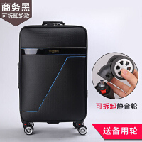 学生旅行箱24寸26寸28寸大容量拉杆箱万向轮密码箱皮箱行李箱男女