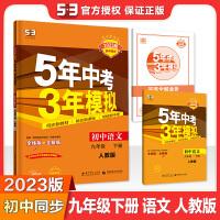 2020版5年中考3年模拟 五年中考三年模拟初中语文九年级下册教辅书 人教版RJ 练习册9年级语文下册初三初3下册 同