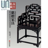 你应该知道的200件紫檀家具 港台原版 北京故宫博物院编 艺术家