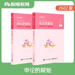申论的规矩(2022版)(上下册)