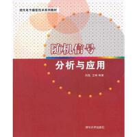 随机信号分析与应用(现代电子通信技术系列教材)