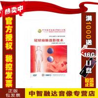 中华心血管介入操作技术全集 冠状动脉造影技术 1DVD 视频光盘影碟片