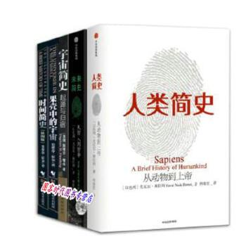 人类简史+时间简史+宇宙简史+未来简史+果壳中的宇宙【套装5册】
