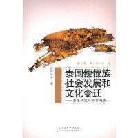 滇西学术文丛―泰国傈僳族社会发展和文化变迁(整体研究与个案调查)