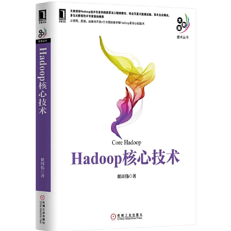 Hadoop核心技术(百度资深Hadoop技术专家和高级算法工程师撰写,结合百度大数据实践,直击企业痛点,多位大数据技术专家联袂推荐)