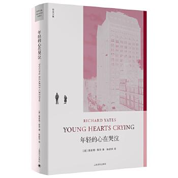 年轻的心在哭泣(pdf+txt+epub+azw3+mobi电子书在线阅读下载)