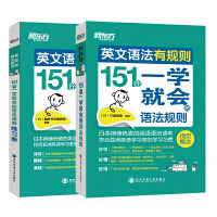【官方直营】英文语法有规则:151个一学就会的语法规则+练习册(共2本)