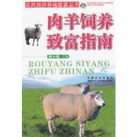 肉羊饲养致富指南/农民经济养殖致富丛书 9787538020502
