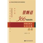 景颇语366句会话句 朝克 岳灵玉 社会科学文献出版社9787509773345