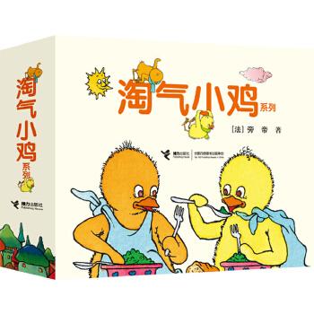 淘气小鸡系列(全12册) (法国殿堂级图画书大师旁帝专为2-5岁孩子创作,文字和精美的画面展现了孩子无限的想象力和创造力,让孩子在游戏角色的扮演中得到内在的轻松和精神的自由)
