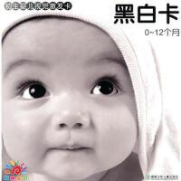 初生婴儿视觉激发卡:黑白卡(0-12个月) 蓝山 9787535854667