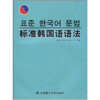 标准韩国语语法 任晓丽 张文丽 (韩国)李泰俊