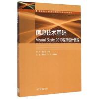 信息技术基础 Visual Basic2010程序设计教程 周珂,韦立军,王江 9787040421101 高等教育出