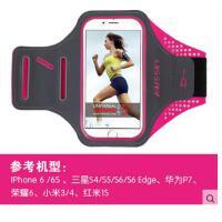 舒适透气运动手机臂包男女跑步装备臂套腕包户外用品苹果6s plus臂带