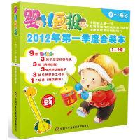 婴儿画报2012年第一季度盒装本