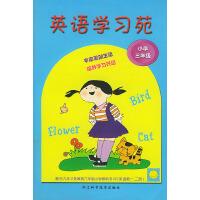 英语学习苑(小学三年级)