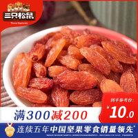 【领券满300减200】【三只松鼠_玫瑰红葡萄干280g】蜜饯新疆葡萄干