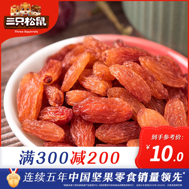 【三只松鼠_玫瑰红葡萄干280g】休闲零食特产蜜饯新疆葡萄干人间至味是清欢,至味爆款低至8.9元起~