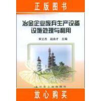 【二手旧书9成新】冶金企业废弃生产设备设施处理与利用\宋立杰__冶金过程污染控制?