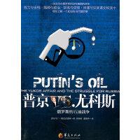 普京VS.尤科斯-俄罗斯的石油战争