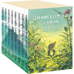 �r村和朗大自然童� 美文�b�x版(全8�裕�