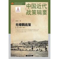 中国近代战策辑要-光绪朝战策【二】(1884~1891)