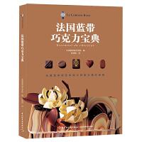 法国蓝带巧克力 喷浆配方制作方法技巧原料制作诀窍材料工具书 西点西餐蓝带巧克力甜品美食 巧克力制作大全图书籍
