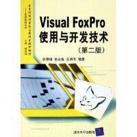 Visual FoxPro使用与开发技术(第二版)――高等院校计算机应用技术规划教材