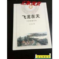 【二手旧书9成新】飞龙在天:中国超越美国