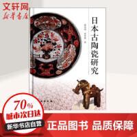 日本古陶瓷研究 郭富纯 孙传波