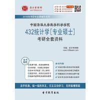 [考研全套]2019年中国海洋大学数学科学学院432统计学[专业硕士]考研全套资料 电子书 送手机版网页版XJ50
