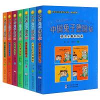 中国兔子德国草7册 中国幽默儿童文学创作周锐系列图书 少儿搞笑漫画故事书 8-15岁三四五六七八九年级中小学生课外阅读