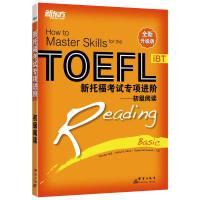 【官方直营】新托福考试专项进阶 初级阅读 TOEFL iBT托福考试书籍Reading Basic 教材综合教程模拟题书