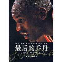 【新书店正版】最后的乔丹――迄今为止最为完备的乔丹写照(美)莱希,黄彭年上海远东9787807064213