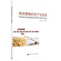 【正版新书直发】糙米酵素的生产与应用 李志江,王霞 科学出版社9787030511218
