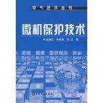 电气技术丛书--微机保护技术