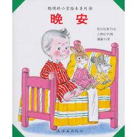 聪明的小宝绘本系列・蒲蒲兰绘本馆(全十册)