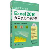 """办公高手""""职""""通车――Excel 2010办公表格范例应用(DVD)(给我一本书的时间,办公高手的理想实现!)"""