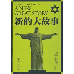 新的大故事(当代杰出的后现代宗教哲学家和后基督教神学家、前剑桥大学伊曼努学院院长唐?库比特教授对西方基督教文化的全新研究)