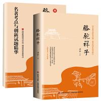 骆驼祥子(名师导读,随书赠送《名著考点与创新试题精华》)