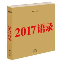 2017语录:《新周刊》出品,蒋方舟作序推荐,全面盘点2017年,过瘾的嘴上风暴。