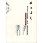 【旧书二手书9成新】在商言商:政治变局中的浙江商人 冯筱才 9787806814895 上海社会科学院出版社
